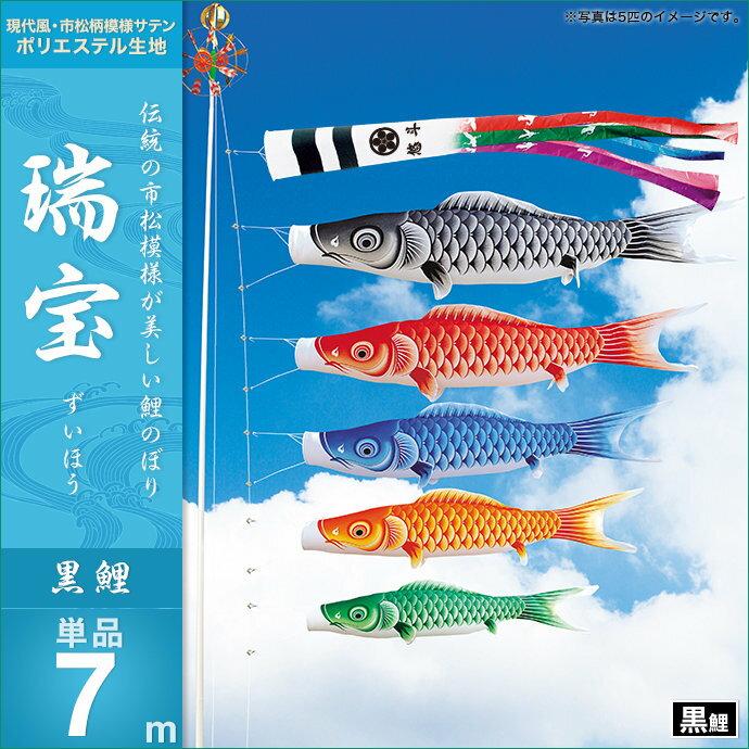 瑞宝-黒鯉7m・単品
