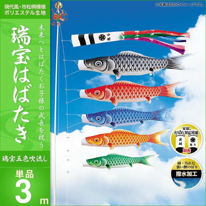 五色(鶴)-吹流3m・単品