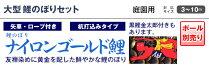 こいのぼり鯉のぼり庭園用庭用キング印鯉鯉幟【2016年新作】ナイロンゴールド鯉(千鳥吹流し)金太郎付き4m3匹6点セット【楽ギフ_のし】