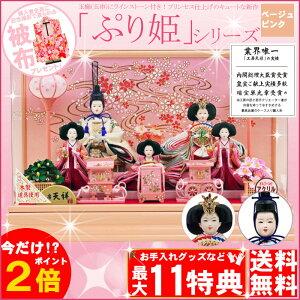 ひな人形 オリジナル シリーズ ベージュ ピンク色 オルゴール アクリル