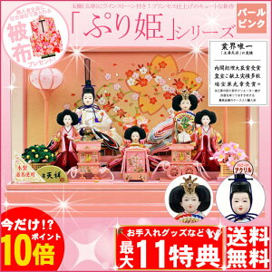 ひな人形 オリジナル シリーズ ピンク色 オルゴール アクリル
