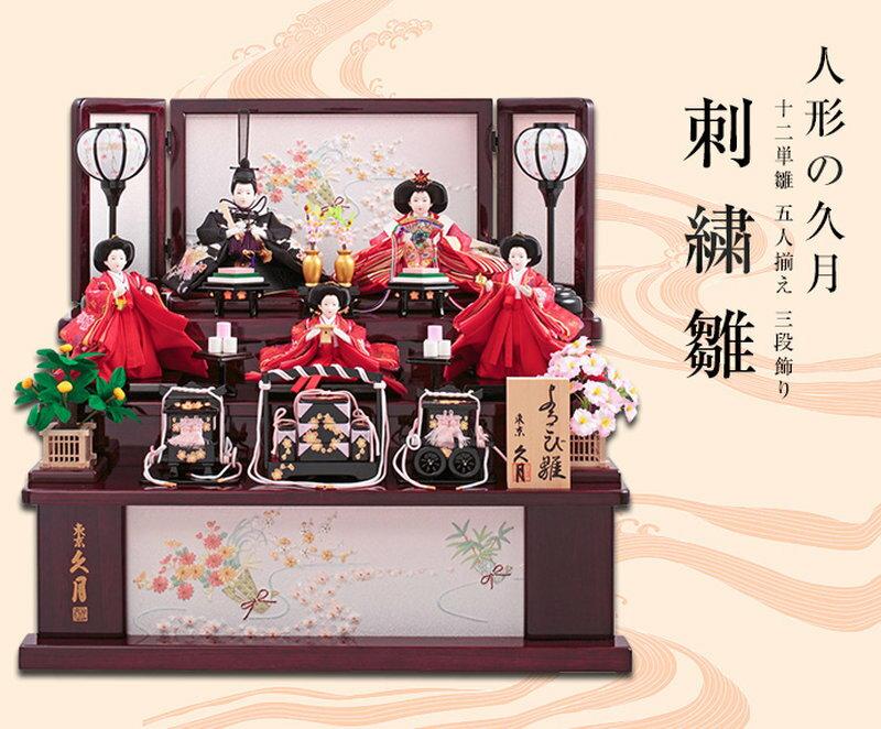 人形の久月-刺繍雛-(十二単雛 五人揃え)