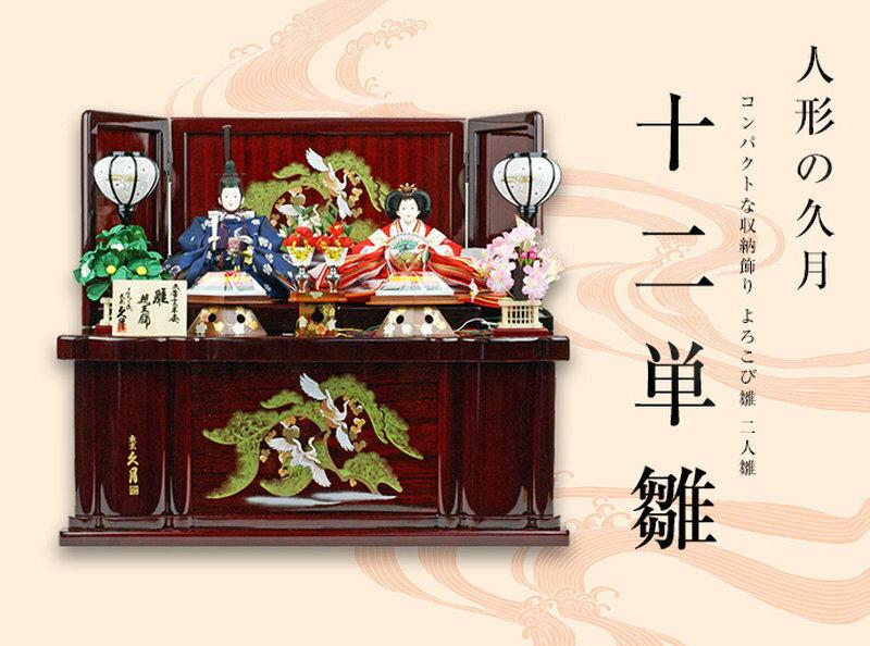 人形の久月-十二単雛-(コンパクトな収納飾り よろこび雛 二人雛)
