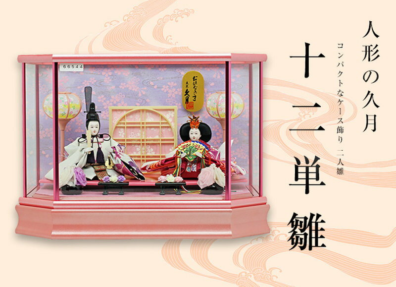 人形の久月-十二単雛-(コンパクトなケース飾り 二人雛)