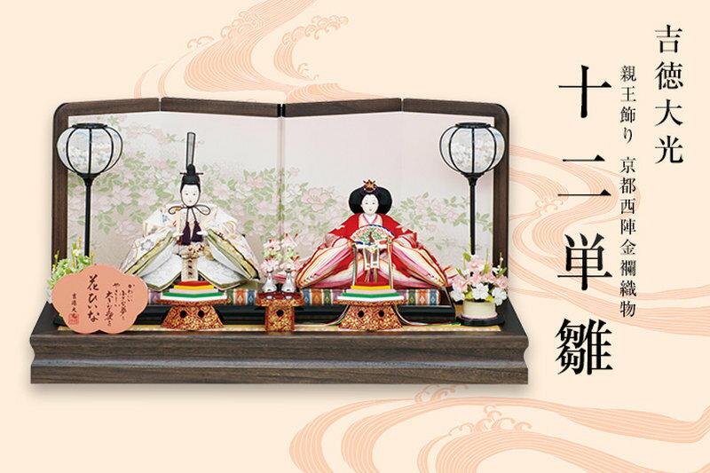 吉徳大光-十二単雛-(親王飾り 京都西陣金襴織物)