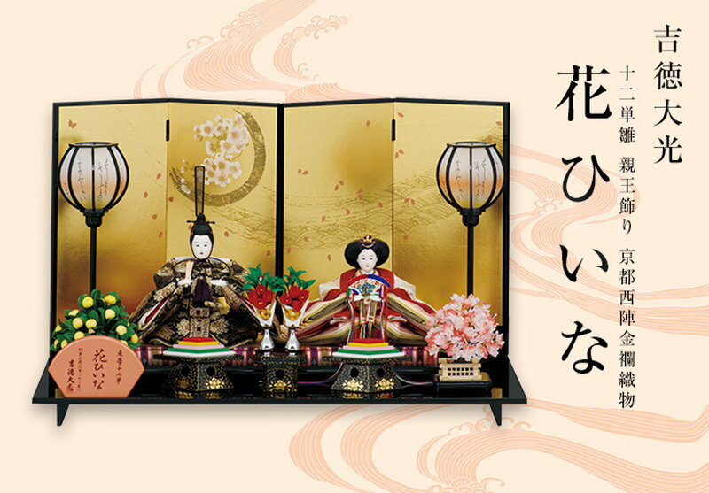 吉徳大光-花ひいな 十二単雛-(親王飾り 京都西陣金襴織物)