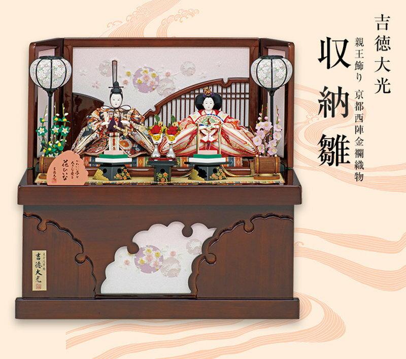 吉徳大光-収納雛 親王飾り-(京都西陣金襴織物)