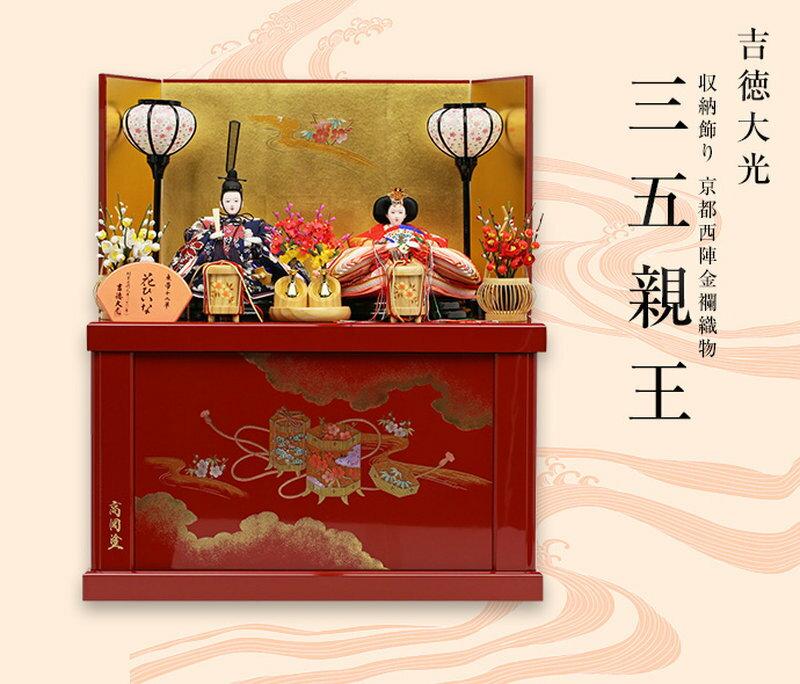 吉徳大光-収納飾り 十二単雛-(京都西陣金襴織物)