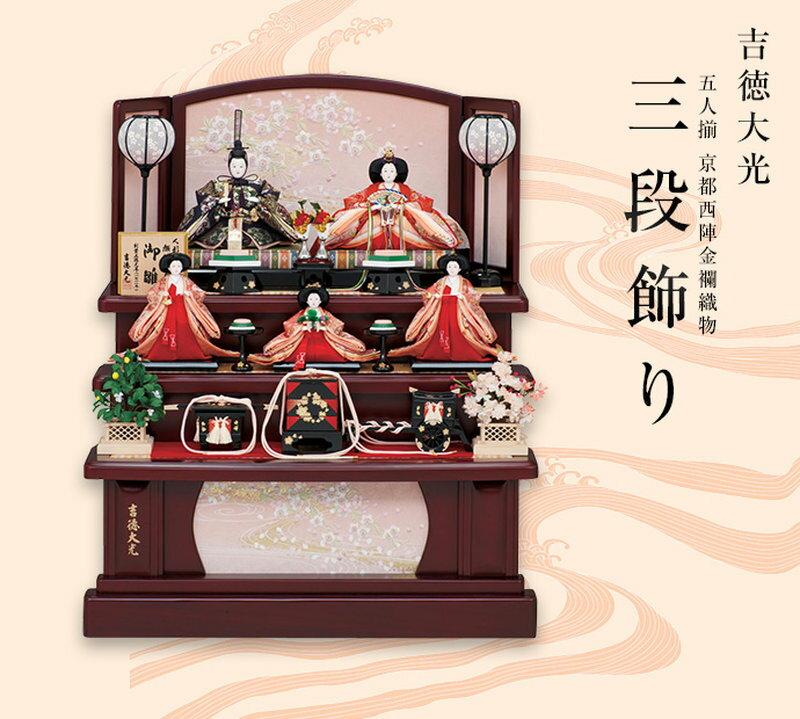 吉徳大光-三段飾り-(五人揃 京都西陣金襴織物)