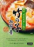 〜天然利尻昆布と炊く〜竹の子御飯の素
