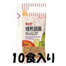 キユーピードレッシング【焙煎胡麻】15ml×10食入り