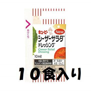 キユーピードレッシング【シーザーサラダ】個食タイプ業務用10ml×10食入り賞味期限3月31日まで