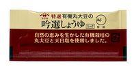 ヤマサ醤油【有機丸大豆の吟選...