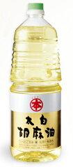 マルホン【太白胡麻油1650g 太白ごま油 白いごま油】竹本油脂