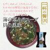 MCフーズ【一杯の贅沢海の恵みのスープ貝の風味】フリーズドライ×10食