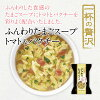 MCフーズ【一杯の贅沢ふんわりたまごスープトマト&パクチー】フリーズドライ×10食