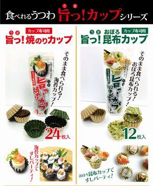 【旨っ!おぼろ昆布カップ】12枚 食べられるカップ