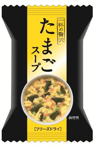 どんな食事もよくあう【一杯の贅沢 たまごスープ】フリーズドライ×10食