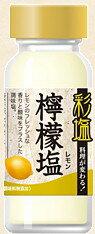 日本製塩【檸檬塩】無添加のフレーバーソルト『5250円で送料無料』学園祭・文化祭・イベント用に