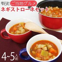 【雫石町ご当地グルメ】ネギストローネねぎスープ野菜詰め合わせ送料無料