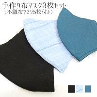 マスク 日本製 不織布 メンズ 手作り 送料無料
