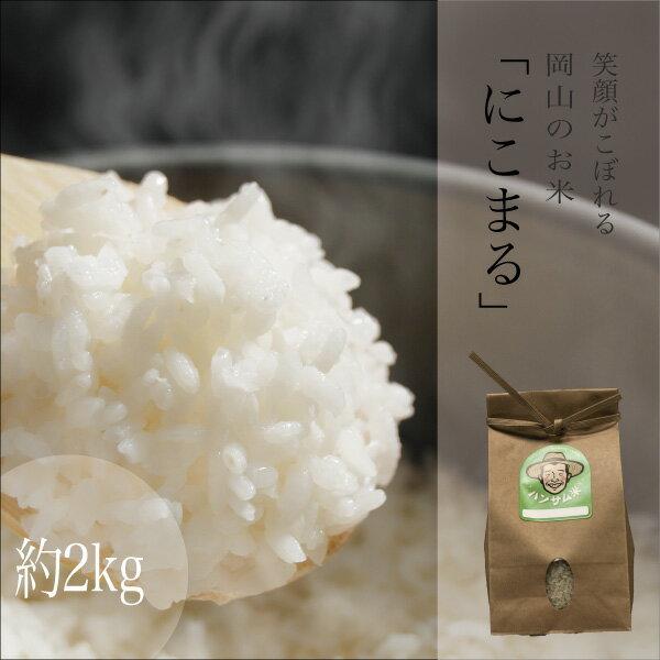 米・雑穀, 玄米  2kg 1.8kg