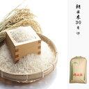 玄米 白米 晴れの国岡山 朝日米 あさひ 岡山を代表する米 玄米 約30kg 白米 約27kg 産地直送