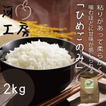 【送料無料!!一部の地域を除く】玄米 白米 晴れの国岡山 姫ごのみ 岡山の米 玄米【約2kg】白米 【約1.8kg】販売中 農家直送