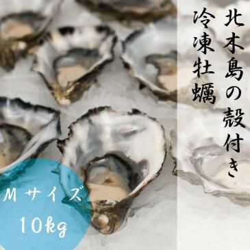 岡山 北木島 冷凍 殻付き 牡蠣 Mサイズ 10kg 約126粒-166粒 1年牡蠣 加熱用 1粒 約60g-79g 冷凍 電子レンジ用 容器付き