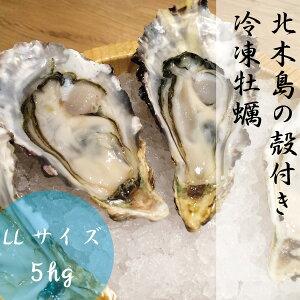岡山 北木島 冷凍 殻付き 牡蠣 LLサイズ 5kg 約41粒-49粒 1年牡蠣 加熱用 1粒 約101g以上 冷凍 電子レンジ用 容器付き