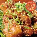 鶏肉 地鶏 桃太郎地鶏 もも肉 2kg 岡山県産 ジューシー からあげ 唐揚げ 焼き鳥 焼肉 ステーキ150日長期飼育旨味を凝縮 程よい弾力と濃厚な味わいが特長 ワンランク上の美味しさ 冷凍