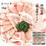 豚肉 岡山県産 桃太郎ポーク 三元豚 ローススライス 生姜焼き 2パック 1kg (1パック 500g) PORK 岡山ブランド やわらかい豚肉 冷凍