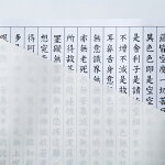 写経用紙(無地タイプ/土佐和紙50枚/般若心経見本付き)