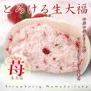 【とろける苺生大福10個入】甘酸っぱいつぶつぶ苺クリームがふんわりとろ...