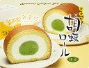 こんなロールケーキ見たことない!!とろける抹茶生大福入のロールケーキ!【★送料込み!胡蝶...