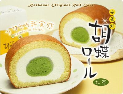 こんなロールケーキ見たことない!!とろける抹茶生大福入のロールケーキ!【送料込み!胡蝶ロ...