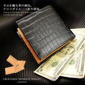 【送料無料】【ポイント10倍】J.HARRISON牛革クロコ型押し二つ折り財布財布メンズ二つ折りカード入れ取り外し可能