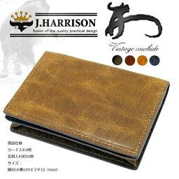 正規品 名刺入れ メンズ ブランド 本革 革 おしゃれ レザー 名刺ケース 茶 ライトブラウン ジョン・ハリソン J.HARRISON 安心保障 JWT-004TBR John Harrison