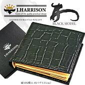 財布メンズ二つ折り革ブランド黒ブラックジョン・ハリソンJ.HARRISONJWT-008正規品牛革クロコ型押し二つ折り財布メンズサイフカード入れ取り外し可能送料無料JohnHarrison