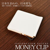 【送料無料】高級ヌメ革マネークリップ日本製ホワイト