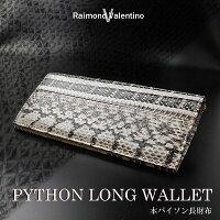 蛇革財布メンズ金運長財布送料無料二つ折り2つ折りウォレットmen's長サイフロングウォレットコインケース革皮財布サイフウオレットヘビ