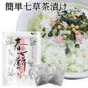 春の七草茶づけ 5袋セット(10杯分)国産七草使用