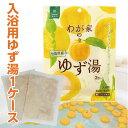 入浴用わが家のゆず湯 30g×2P入り1ケース(20袋)40回分 徳島県産柚子100%