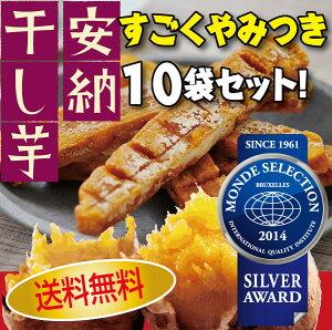 【送料無料】まるでキャラメル!リピータ続出の《安納干し芋10袋セット》★お得 鹿児島県種子島産…