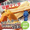 【送料無料】国産 無添加 安納芋干し芋やみつき10袋 鹿児島県種子島産100%