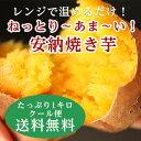 【クール便送料無料】鹿児島県種子島産 冷凍 安納芋の焼き芋 1kg