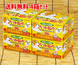 Economical 4 box set 120 days for natural pyrethrum used dogs for mosquito coils ペットロング 30 volume