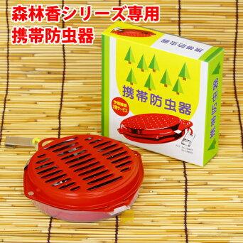 【蚊取り線香ではありません】携帯防虫器森林香、パワー森林香専用【防虫業務用激安セール】