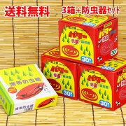 パワー森林香(赤函)30巻入り×3箱+携帯防虫器