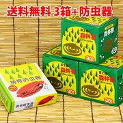 富士錦 森林香 30巻入り×3箱+携帯防虫器